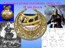 Культури різних поколіннь: скіфи YII-YI ст. до н.е.