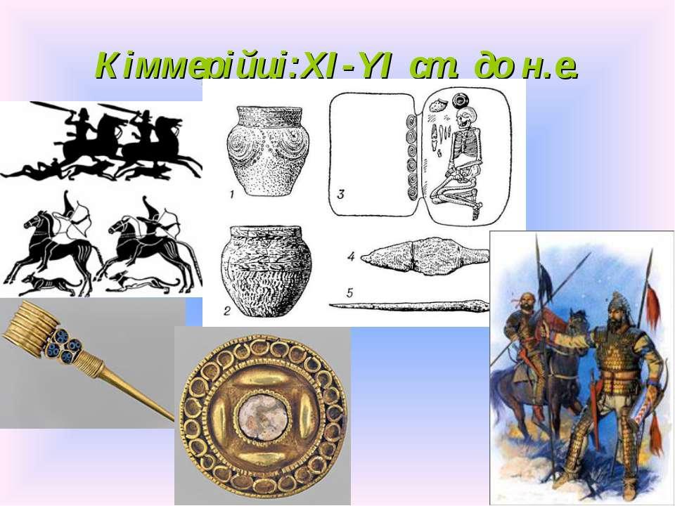 Кіммерійці:XI-YI ст. до н.е.