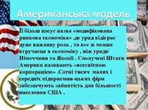 Її більш пасує назва «модифікована ринкова економіка» ,де уряд відіграє дуже ...