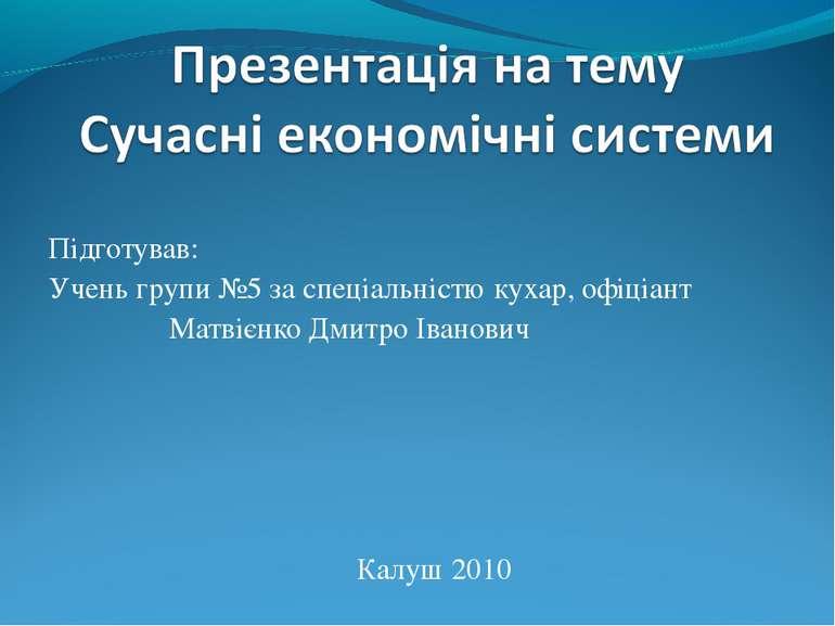 Підготував: Учень групи №5 за спеціальністю кухар, офіціант Матвієнко Дмитро ...