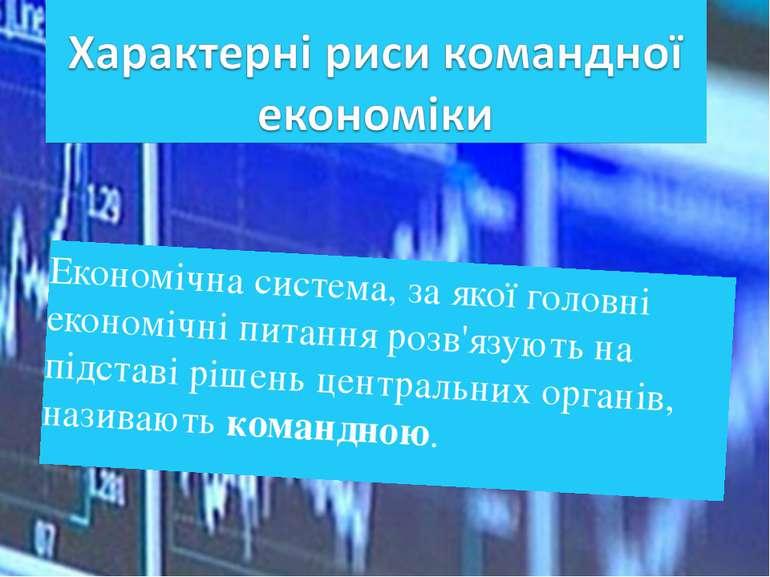 Економічна система, за якої головні економічні питання розв'язують на підстав...