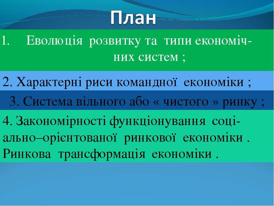 Еволюція розвитку та типи економіч- них систем ; 2. Характерні риси командної...