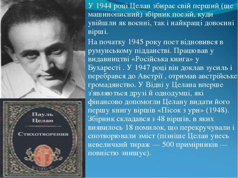 У 1944 році Целан збирає свій перший (ще машинописний) збірник поезій, куди у...