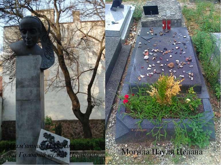 Могила Пауля Целана Пам'ятник П.Целану на Головній вулиці Чернівців