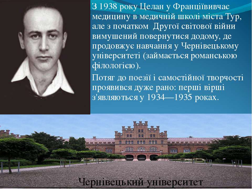 З 1938 року Целан у Франціївивчає медицину в медичній школі міста Тур, але з ...