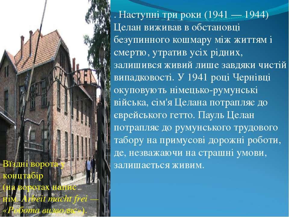 . Наступні три роки (1941— 1944) Целан виживав в обстановці безупинного кошм...
