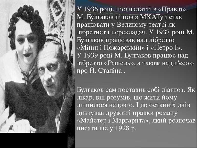 У 1936 році, після статті в «Правді», М. Булгаков пішов з МХАТу і став працюв...