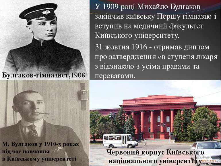 У 1909 році Михайло Булгаков закінчив київську Першу гімназію і вступив на ме...