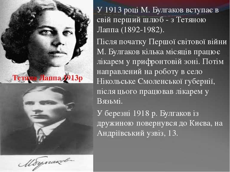 У 1913 році М. Булгаков вступає в свій перший шлюб - з Тетяною Лаппа (1892-19...