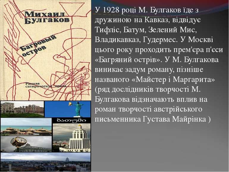 У 1928 році М. Булгаков їде з дружиною на Кавказ, відвідує Тифліс, Батум, Зел...