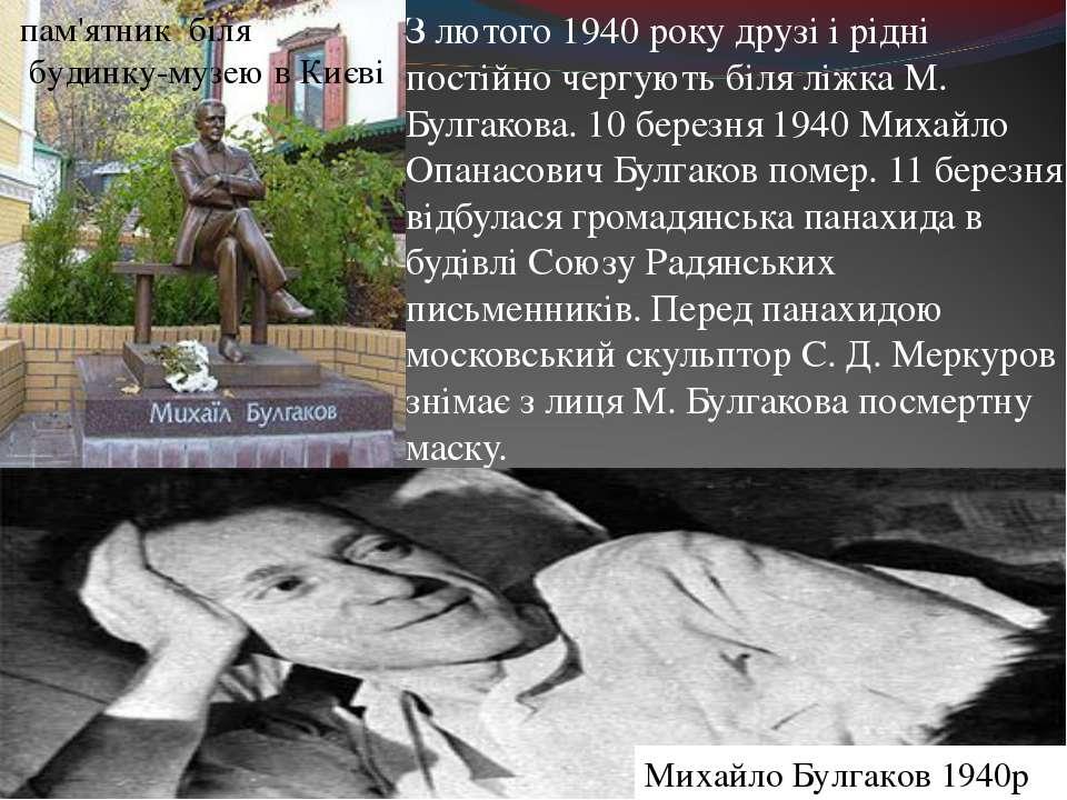 З лютого 1940 року друзі і рідні постійно чергують біля ліжка М. Булгакова. 1...