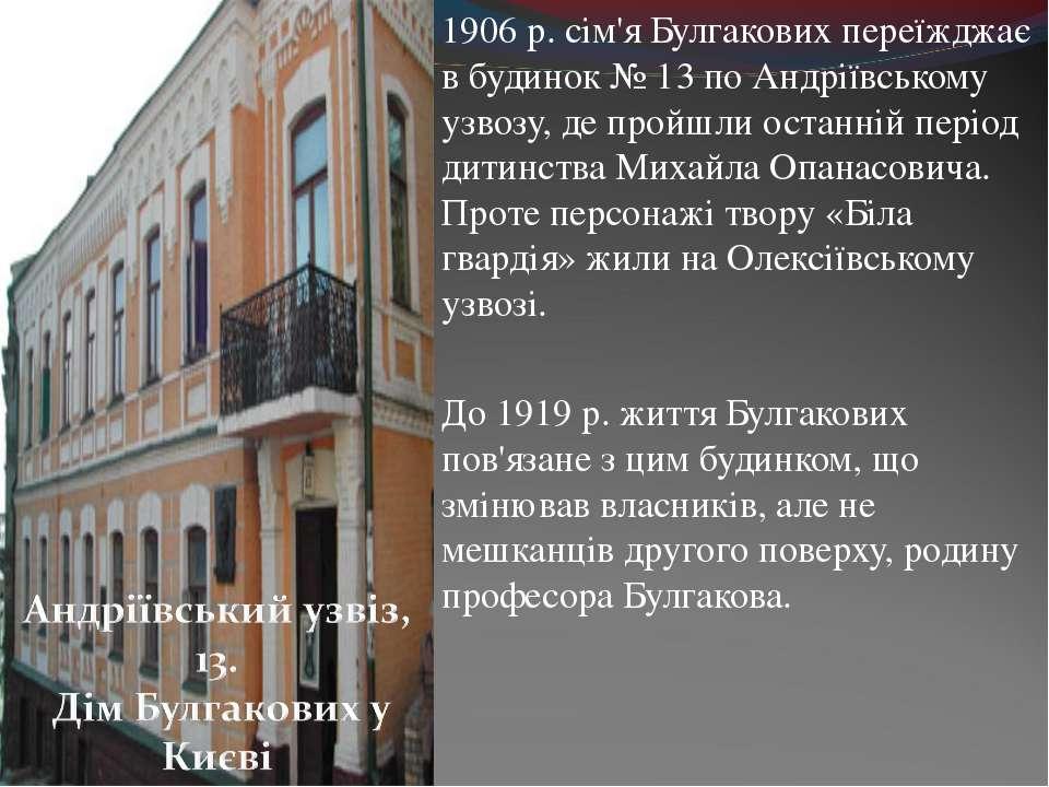 1906р. сім'я Булгакових переїжджає в будинок №13 по Андріївському узвозу, д...