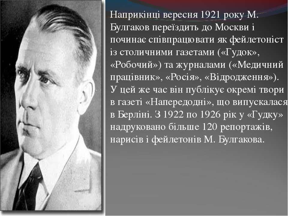 Наприкінці вересня 1921 року М. Булгаков переїздить до Москви і починає співп...