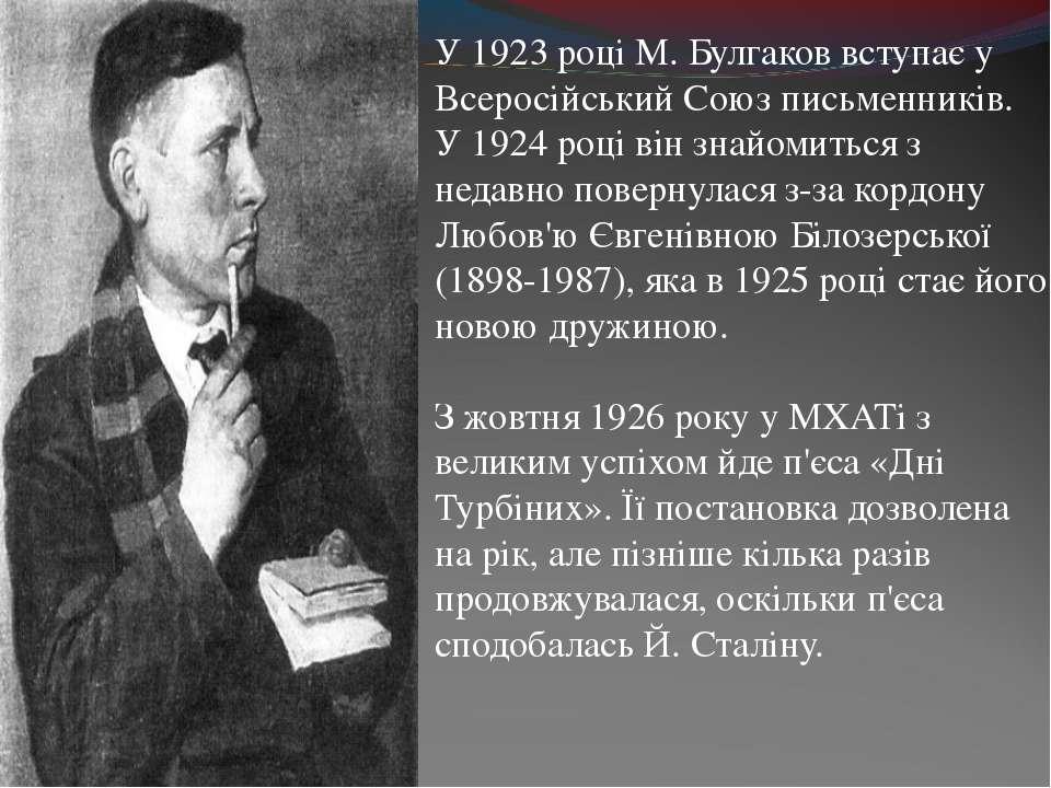 У 1923 році М. Булгаков вступає у Всеросійський Союз письменників. У 1924 роц...