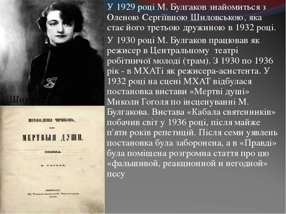 У 1929 році М. Булгаков знайомиться з Оленою Сергіївною Шиловською, яка стає ...