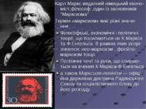 """Карл Маркс видатний німецький еконо-міст,філософ ,один із засновників """"Маркси..."""