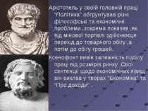 """Арістотель у своїй головній праці """"Політика"""" обгрунтував різні філософські та..."""