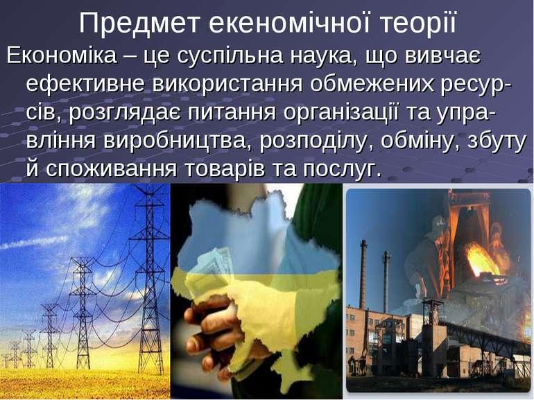 Економіка – це суспільна наука, що вивчає ефективне використання обмежених ре...