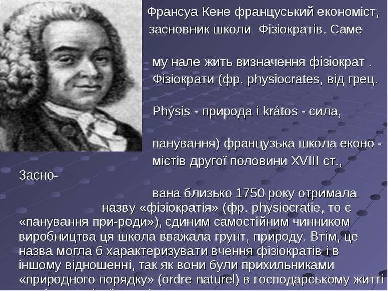 Франсуа Кене француський економіст, засновник школи Фізіократів. Саме йо- му ...