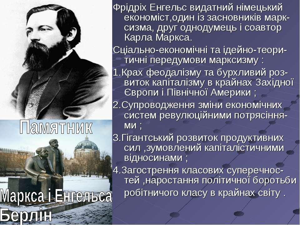 Фрідріх Енгельс видатний німецький економіст,один із засновників марк-сизма, ...