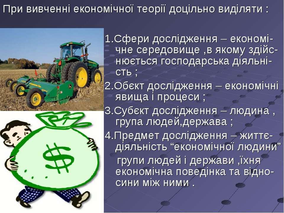 1.Сфери дослідження – економі-чне середовище ,в якому здійс-нюється господарс...