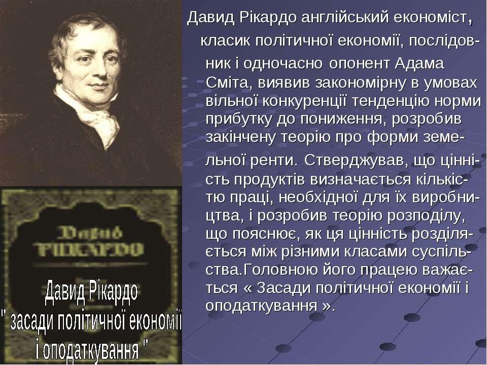 Давид Рікардо англійський економіст, класик політичної економії, послідов-ник...