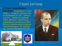 Герої регіону Степан Андрійович Бандера (народився 1 січня 1909, c. Старий Уг...