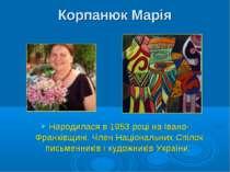 Корпанюк Марія Народилася в 1953 році на Івано-Франківщині. Член Національних...