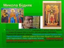 Микола Бідняк Микола Петрович Бідняк (народився 1 лютого 1930 в Торонто — пом...