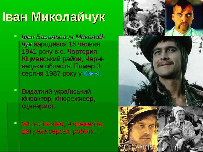Іван Миколайчук Іван Васильович Миколай-чук народився 15 червня 1941 року в с...