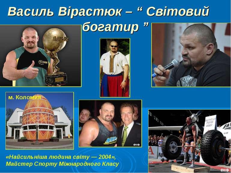 """Василь Вірастюк – """" Світовий богатир """" «Найсильніша людина світу— 2004», Май..."""