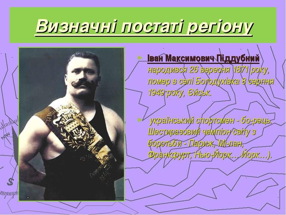 Визначні постаті регіону Іван Максимович Піддубний народився 26 вересня 1871 ...
