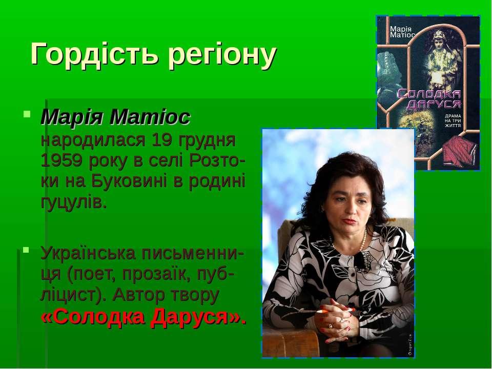 Гордість регіону Марія Матіос народилася 19 грудня 1959 року в селі Розто-ки ...