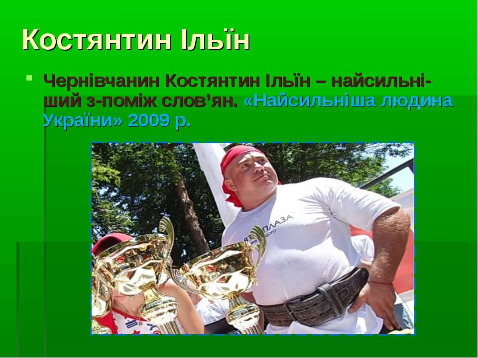 Костянтин Ільїн Чернівчанин Костянтин Ільїн – найсильні-ший з-поміж слов'ян. ...