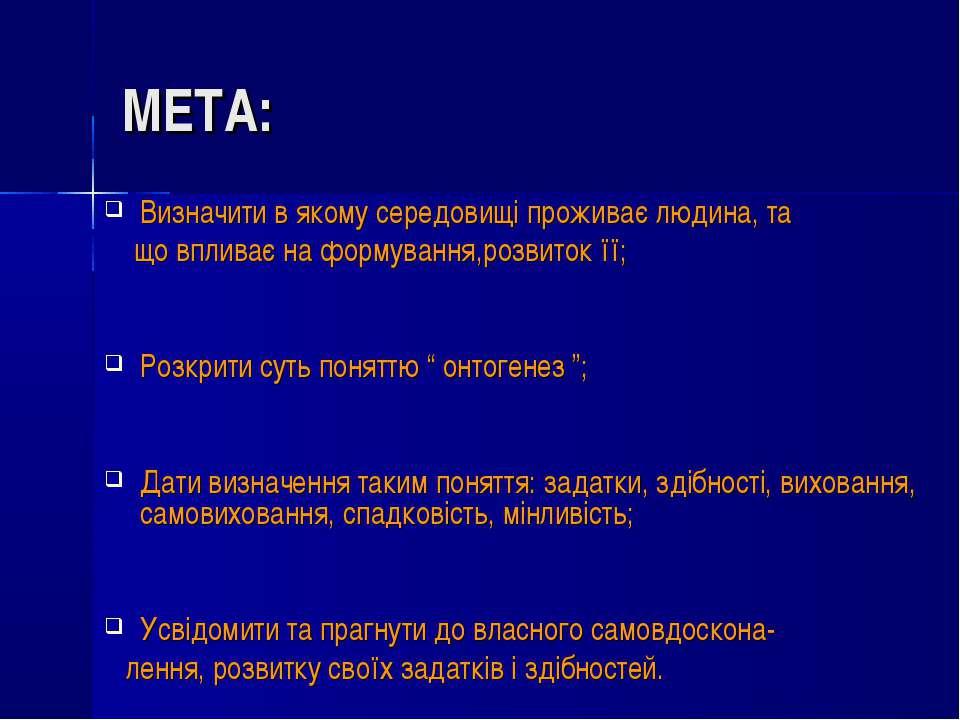 МЕТА: Визначити в якому середовищі проживає людина, та що впливає на формуван...