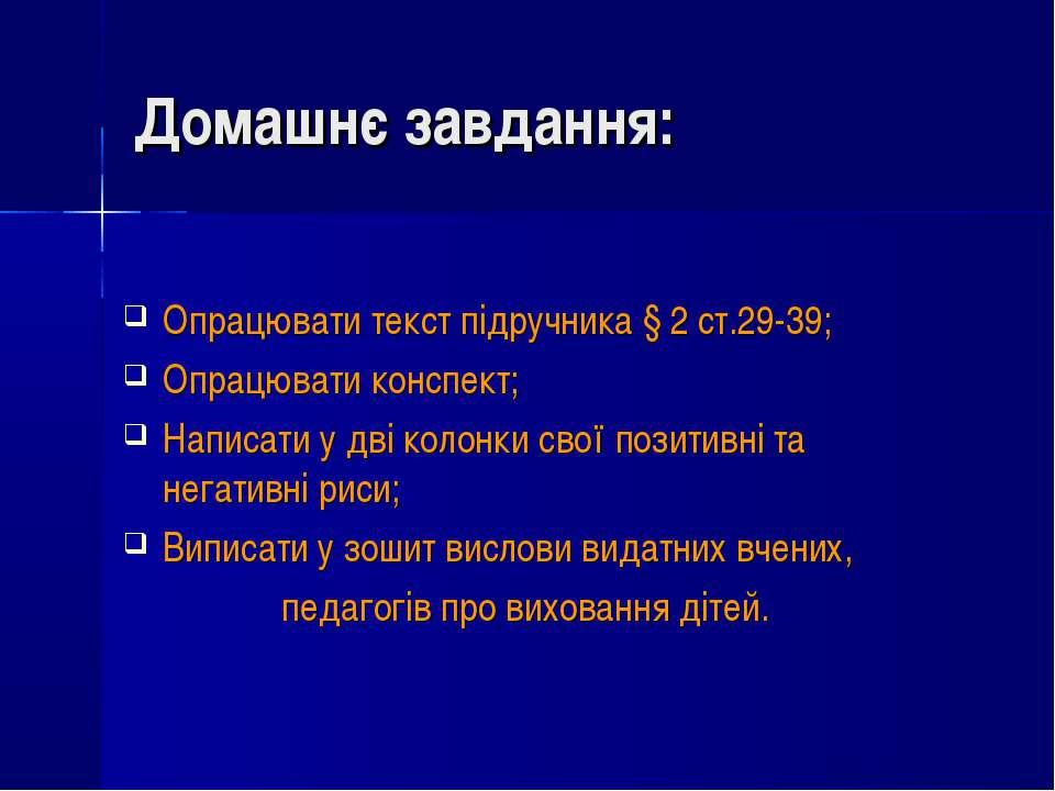 Домашнє завдання: Опрацювати текст підручника § 2 ст.29-39; Опрацювати конспе...