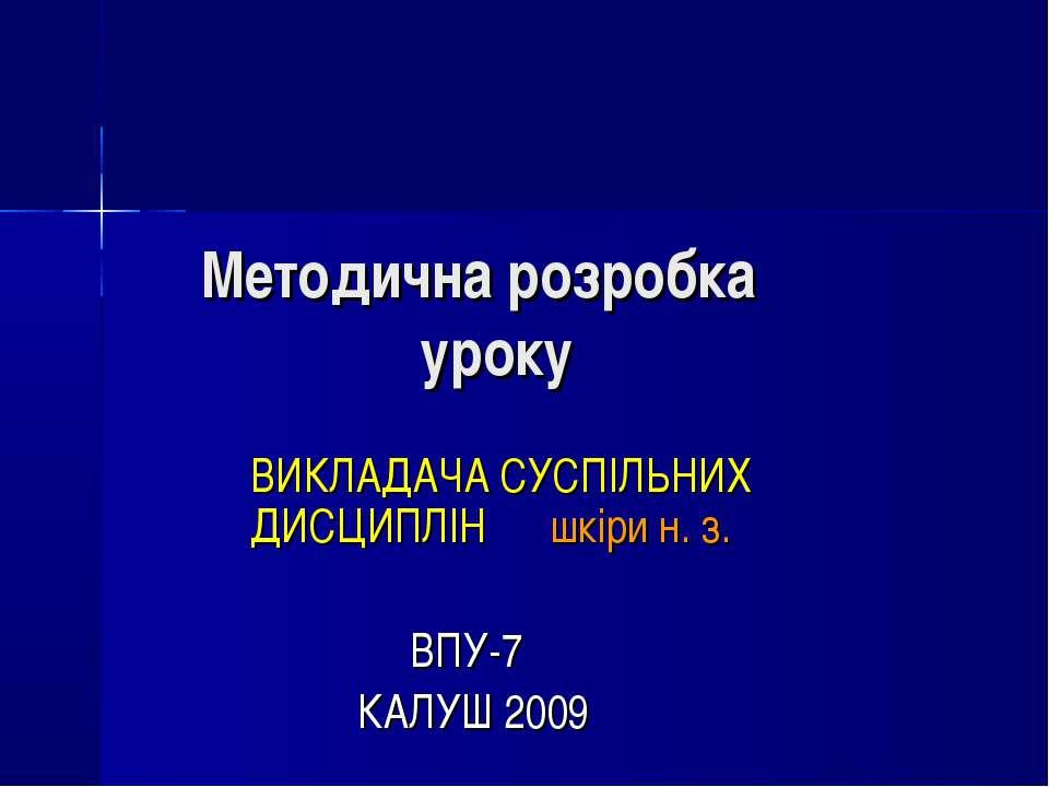Методична розробка уроку ВИКЛАДАЧА СУСПІЛЬНИХ ДИСЦИПЛІН шкіри н. з. ВПУ-7 КАЛ...
