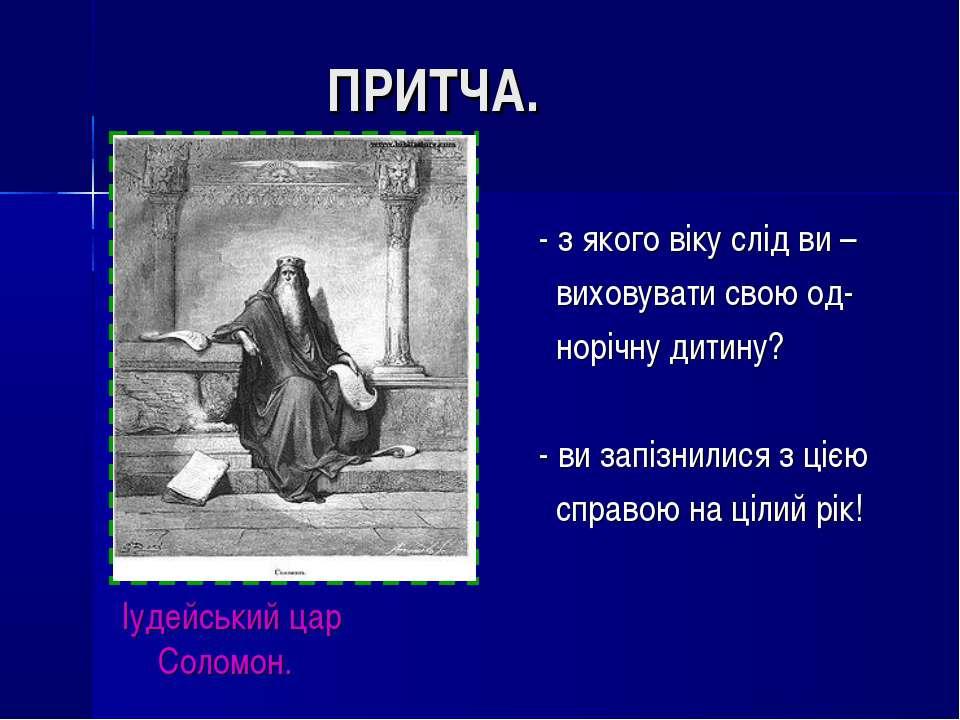 ПРИТЧА. Іудейський цар Соломон. - з якого віку слід ви – виховувати свою од- ...