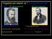 """Українські вчені та """" історичний про -цес """": М. Драгоманов М. Костомаров Аспе..."""