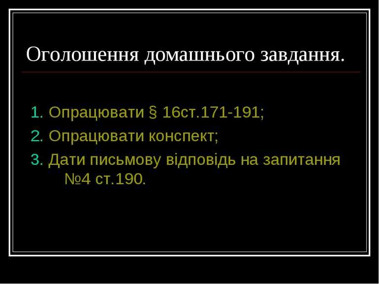 Оголошення домашнього завдання. 1. Опрацювати § 16ст.171-191; 2. Опрацювати к...