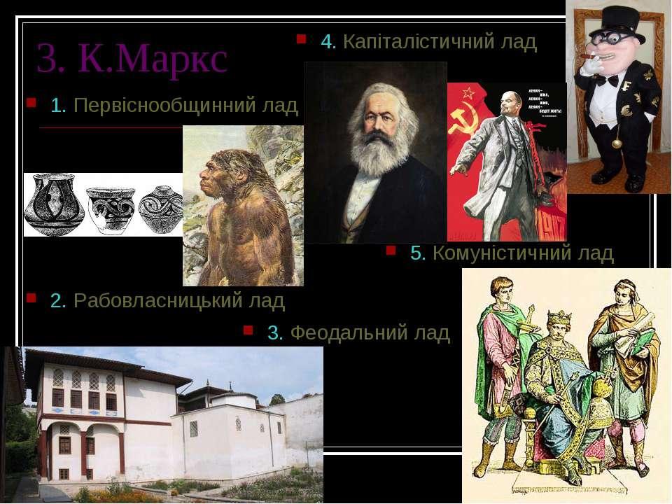 3. К.Маркс 1. Первіснообщинний лад 4. Капіталістичний лад 5. Комуністичний ла...