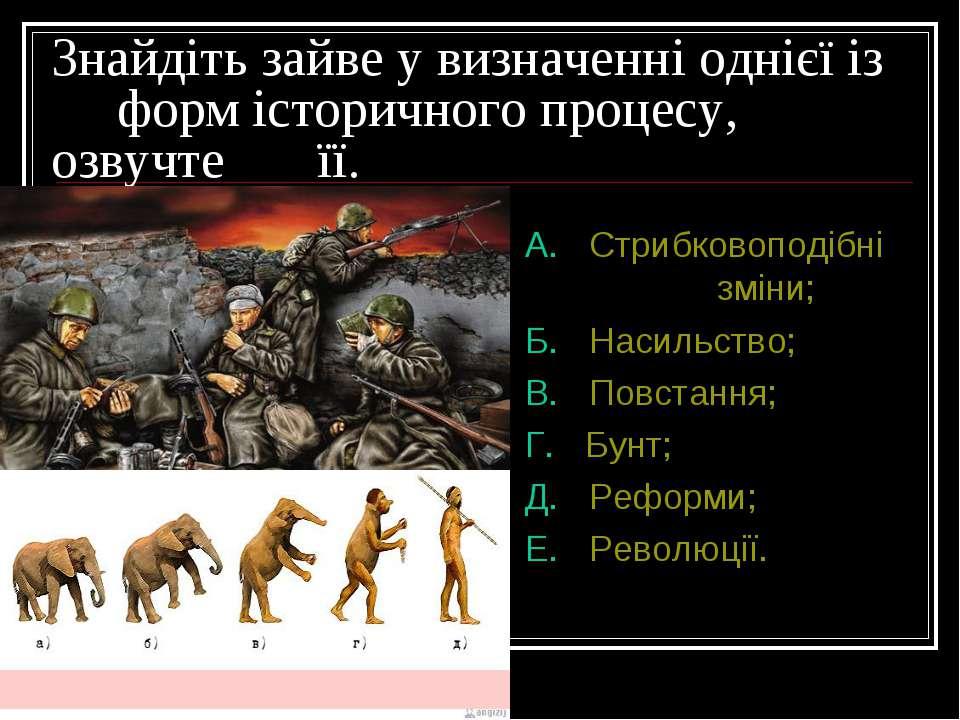 Знайдіть зайве у визначенні однієї із форм історичного процесу, озвучте її. А...