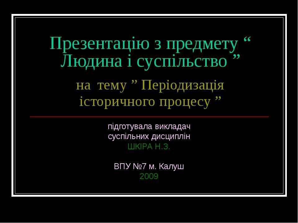 """Презентацію з предмету """" Людина і суспільство """" на тему """" Періодизація істори..."""