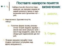 Поставте навпроти поняття визначення: А) Найпростіші або біологічні пере- жив...