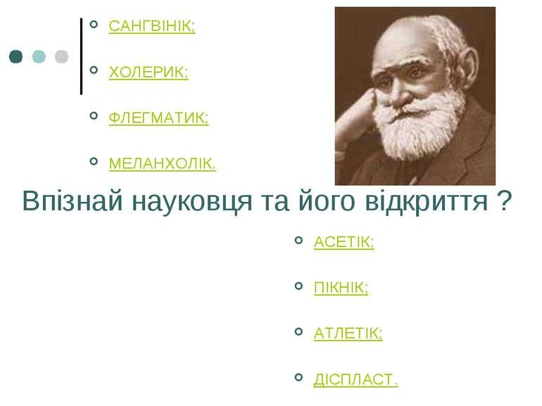 Впізнай науковця та його відкриття ? САНГВІНІК; ХОЛЕРИК; ФЛЕГМАТИК; МЕЛАНХОЛІ...