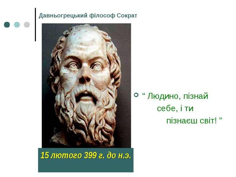 """"""" Людино, пізнай себе, і ти пізнаєш світ! """" Давньогрецький філософ Сократ 15 ..."""