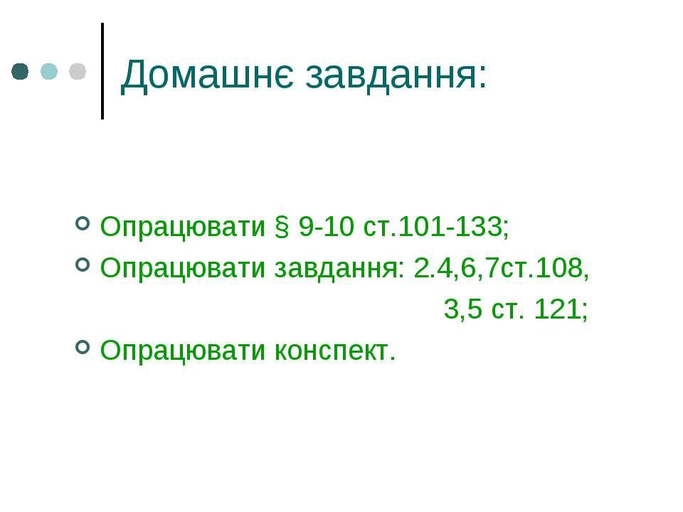 Домашнє завдання: Опрацювати § 9-10 ст.101-133; Опрацювати завдання: 2.4,6,7с...