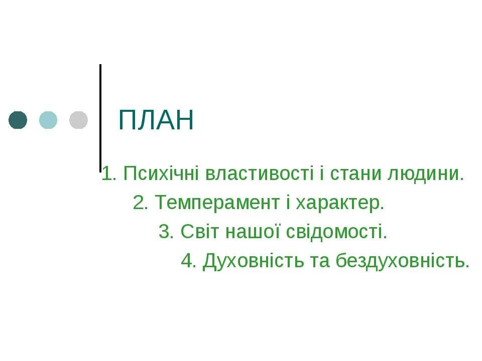 ПЛАН 1. Психічні властивості і стани людини. 2. Темперамент і характер. 3. Св...