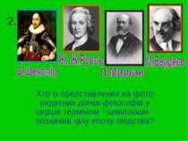 """2. Хто із представлених на фото видатних діячів-філософів у перше терміном """" ..."""