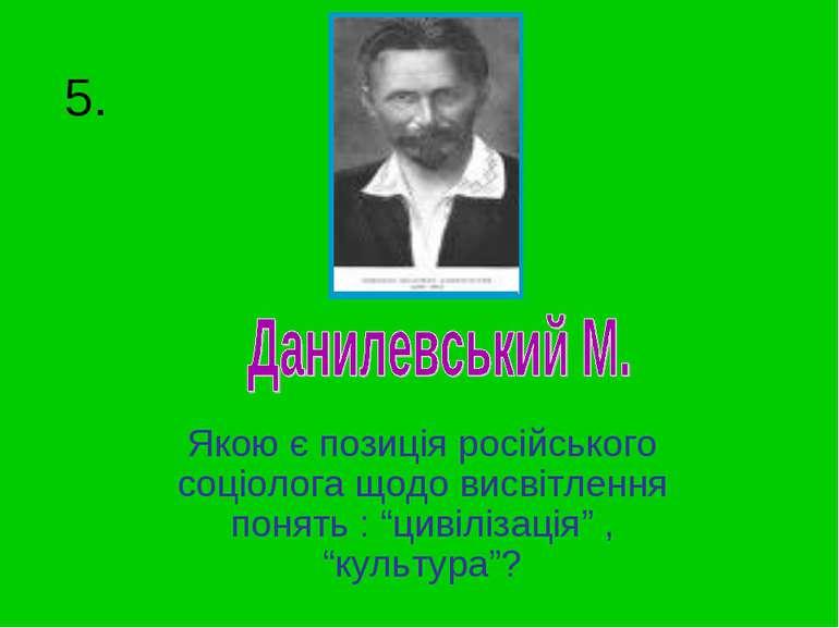 """5. Якою є позиція російського соціолога щодо висвітлення понять : """"цивілізаці..."""
